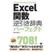 Excel関数逆引き辞典パーフェクト 2010/2007/2003/2002対応(翔泳社) [電子書籍]