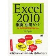 Excel2010 乗換 & 併用ガイド(翔泳社) [電子書籍]