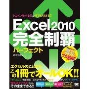 Excel 2010 完全制覇パーフェクト(翔泳社) [電子書籍]