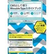 CMSとして使う Movable Type 5 ガイドブック(翔泳社) [電子書籍]