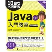 10日でおぼえるJava 入門教室 第3版(翔泳社) [電子書籍]