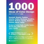 配色デザインのアイデア1000(翔泳社) [電子書籍]