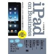 iPad on Business(翔泳社) [電子書籍]