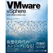 VMware vSphere エンタープライズ・インテグレーション(翔泳社) [電子書籍]