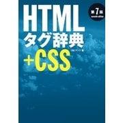 HTMLタグ辞典 第7版+CSS(翔泳社) [電子書籍]