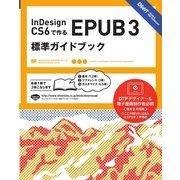 InDesign CS6で作るEPUB 3 標準ガイドブック(翔泳社) [電子書籍]