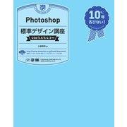 Photoshop標準デザイン講座[CS6/5.5/5/4/3対応](翔泳社) [電子書籍]