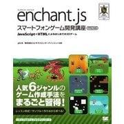 enchant.js スマートフォンゲーム開発講座 PRO対応(翔泳社) [電子書籍]