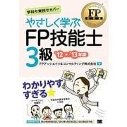 FP教科書 やさしく学ぶFP技能士3級 '12~'13年版(翔泳社) [電子書籍]