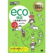環境社会教科書 eco検定 一発合格テキスト <公式テキスト改訂3版対応>(翔泳社) [電子書籍]
