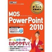 マイクロソフトオフィス教科書 MOS PowerPoint2010(翔泳社) [電子書籍]