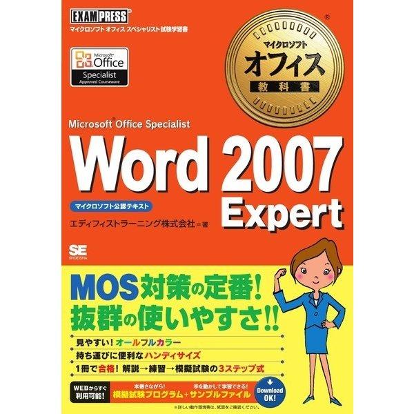 マイクロソフトオフィス教科書 Word2007 Expert(Microsoft Office Specialist)(翔泳社) [電子書籍]