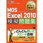 マイクロソフトオフィス教科書 MOS Excel2010 模擬問題集(翔泳社) [電子書籍]