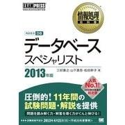 情報処理教科書 データベーススペシャリスト 2013年版(翔泳社) [電子書籍]