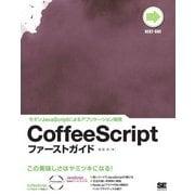CoffeeScriptファーストガイド(翔泳社) [電子書籍]