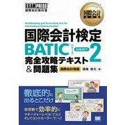国際会計教科書 国際会計検定BATIC SUBJECT2 完全攻略テキスト&問題集(翔泳社) [電子書籍]