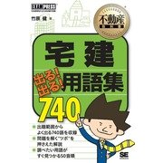 不動産教科書 宅建 出る!出る! 用語集 740(翔泳社) [電子書籍]