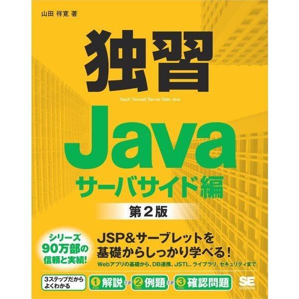 独習Java サーバサイド編 第2版(翔泳社) [電子書籍]