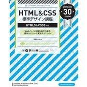 HTML&CSS 標準デザイン講座【HTML5&CSS3対応】(翔泳社) [電子書籍]