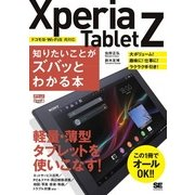 ポケット百科WIDE Xperia Tablet Z 知りたいことがズバッとわかる本(翔泳社) [電子書籍]