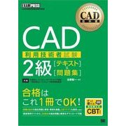 CAD教科書 CAD利用技術者試験 2級 [テキスト]&[問題集](翔泳社) [電子書籍]