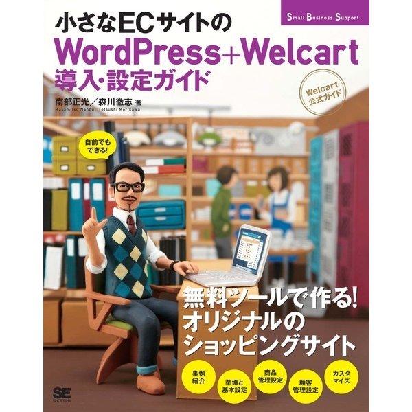 小さなECサイトのWordPress+Welcart導入・設定ガイド(Welcart公式ガイド)(翔泳社) [電子書籍]