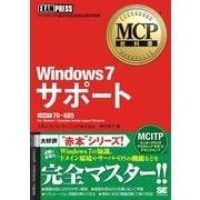 MCP教科書 Windows7 サポート (試験番号:70-685)(翔泳社) [電子書籍]