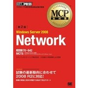 MCP教科書 Windows Server 2008 Network (試験番号:70-642)第2版(翔泳社) [電子書籍]