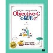 Objective-Cの絵本(翔泳社) [電子書籍]
