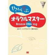 やさしく学ぶ オラクルマスター Bronze DBA 11g(翔泳社) [電子書籍]