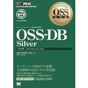 OSS教科書 OSS-DB Silver(翔泳社) [電子書籍]