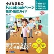 小さな会社のFacebookページ集客・販促ガイド(翔泳社) [電子書籍]
