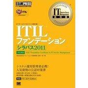 IT Service Management教科書 ITIL ファンデーション シラバス2011(翔泳社) [電子書籍]