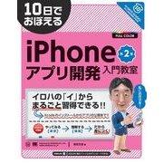 10日でおぼえるiPhoneアプリ開発入門教室 第2版(翔泳社) [電子書籍]