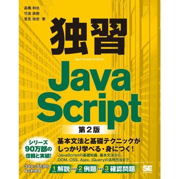 独習JavaScript 第2版(翔泳社) [電子書籍]