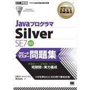 オラクル認定資格教科書 Javaプログラマ Silver SE7 スピードマスター問題集(翔泳社) [電子書籍]
