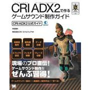 CRI ADX2で作るゲームサウンド制作ガイド (CRI ADX2公式ガイド)(翔泳社) [電子書籍]