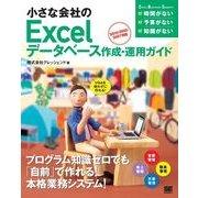 小さな会社のExcelデータベース作成・運用ガイド 2013/2010/2007対応(翔泳社) [電子書籍]