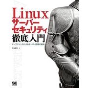 Linuxサーバーセキュリティ徹底入門(翔泳社) [電子書籍]