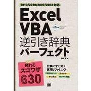 Excel VBA 逆引き辞典パーフェクト 2013/2010/2007/2003対応(翔泳社) [電子書籍]
