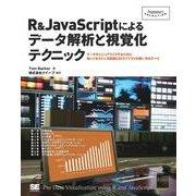 R&JavaScriptによるデータ解析と視覚化テクニック(翔泳社) [電子書籍]