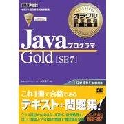 オラクル認定資格教科書 Javaプログラマ Gold SE 7(翔泳社) [電子書籍]