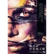 PHOTOGRAPHIC ARTWORKS Photoshop&Illustrator(翔泳社) [電子書籍]