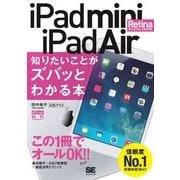 ポケット百科 iPad mini Retinaディスプレイモデル/iPad Air 知りたいことがズバッとわかる本(翔泳社) [電子書籍]