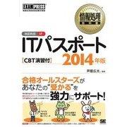情報処理教科書 ITパスポート 2014年版 CBT演習付(翔泳社) [電子書籍]