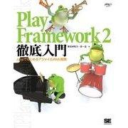 Play Framework 2徹底入門(翔泳社) [電子書籍]