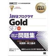 オラクル認定資格教科書 Javaプログラマ Gold SE 7 スピードマスター問題集(翔泳社) [電子書籍]