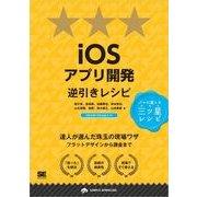 iOSアプリ開発逆引きレシピ(翔泳社) [電子書籍]