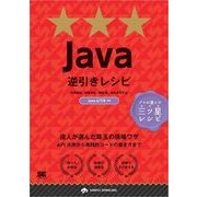 Java逆引きレシピ(翔泳社) [電子書籍]