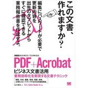 PDF+Acrobat ビジネス文書活用[ビジテク] 業務効率化を実現する文書テクニック(翔泳社) [電子書籍]